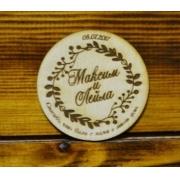 Подарок гостям (магнит) на свадьбу именной с веточками 6см (10шт.)