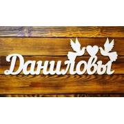 Фамилия на свадьбу на заказ с голубями 60см шрифт Nautilus