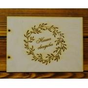 """Обложка для книги пожеланий """"Наша свадьба"""" 22х16см"""