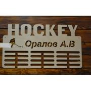"""Медальница спортивная """"Хоккей"""" именная широкая 60см"""