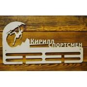 """Медальница спортивная """"Альпинизм"""" 50см"""