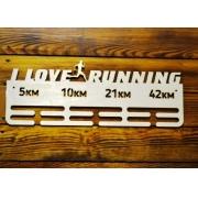 """Медальница спортивная бег """"I love running"""" 50см"""