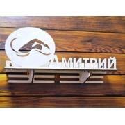 """Медальница спортивная """"Плавание"""" именная с полкой 45см"""