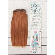 Волосы - тресс для кукол «Прямые» длина волос: 15 см, ширина:100 см, цвет № 27В