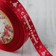 """Лента атласная 15мм """"С Новым годом"""" (2метра)"""