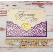 """Свадебное приглашение печатное простое """"Кольца фиолетовое"""" 10.5х14.5см"""