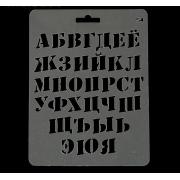"Трафарет 14х20 см ""Шрифт русский-2"""