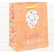 """Пакет крафт """"Радости в день рождения"""" 18х23х10см"""