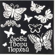 """Трафарет """"Бабочки"""" 15х15 см"""