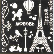 """Трафарет """"Париж"""" 15х15см"""