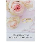 """Обложка для свидетельства о браке """"Розы"""""""