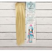 Волосы - тресс для кукол «Прямые» длина волос: 25 см, ширина: 100 см, цвет № 613
