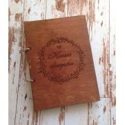 Книга пожеланий в деревянной обложке с веночком 21.5х15.5см