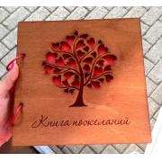 Книга пожеланий универсальная в деревянной обложке 20х20см