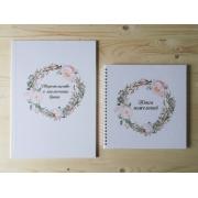 """Комплект папка для свидетельства+книга пожеланий """"Акварельные цветы"""""""