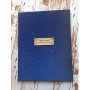 """Папка """"Свидетельство о браке"""" твердая обложка, темно-синий"""