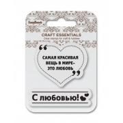 """Набор силиконовых штампов """"С Любовью"""""""