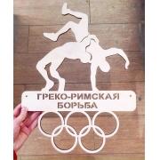 """Медальница спортивная """"Греко-римская борьба"""" 30х40см"""