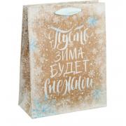 Пакет крафтовый вертикальный «Снежная зима», L 31 × 40 × 9 см