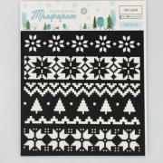 Трафарет для творчества «Норвежские узоры», 15 × 15 см
