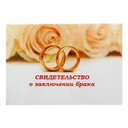 """Обложка для свидетельства о браке """"Кольца"""""""