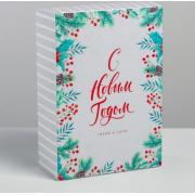 Коробка складная «Тепла и уюта», 16 × 23 × 7.5 см