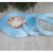 Лента репсовая «Снежинки», 15мм, 1 метр, цвет голубой