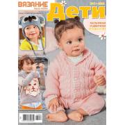 "Журнал ""Вязание - ваше хобби. Дети"" №06/2018"
