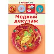 """Книга """"Модный декупаж"""""""