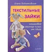 """Книга """"Текстильные зайки"""""""