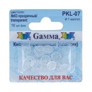 Кнопки пришивные PKL-07 7мм (10шт.) 03 прозрачный