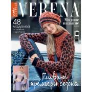 """Журнал """"Verena"""" спец.выпуск """"Модное вязание"""" №04/2018"""