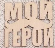 """Слова """"Мой герой"""" (15х15 см)"""