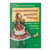 """Книга """"Куклы-хранители женского счастья"""""""