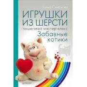 """Книга """"Игрушки из шерсти"""""""