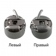 Шпульный колпачок для бытовых шв.машин (правый)