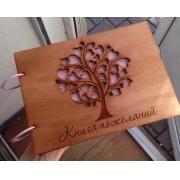 Книга пожеланий в деревянной обложке 21.5х15.5см