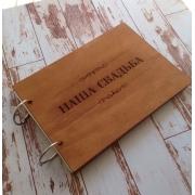 """Книга пожеланий """"Наша свадьба"""" в деревянной обложке 21.5х15.5см"""
