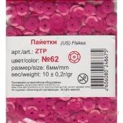 Пайетки ZTP 6 мм 10 г Малиновый №62