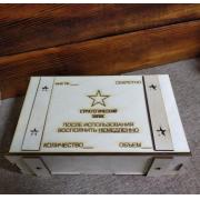 """Подарочная упаковка для """"стратегического запаса"""", 25х15х7 см"""