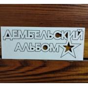 """Вырубка """"Дембельский альбом"""", 9,5 см"""