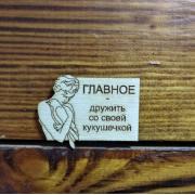 """Заготовка """"Дружить с кукушечкой"""", 5х3,7 см"""