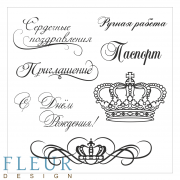 "Набор штампов ""Надписи и короны"" 10.5х10.5 см"