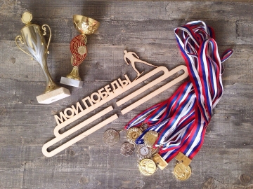 """Медальница спортивная """"Мои победы"""" с лыжником 50см"""
